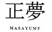 Masayume Cosmetics